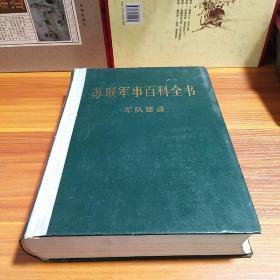 苏联军事百科全书军队建设