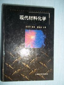 现代材料化学 [架----1]