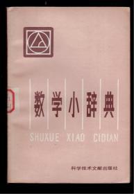 数学小辞典  1983年一版一印  319页  未阅读本