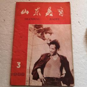 山东教育1966.3