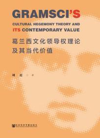 葛兰西文化领导权理论及其当代价值
