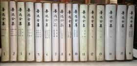 收藏上品 无字无画私藏 鲁迅全集 81年版1981年上海一印 (16册全套,9品)