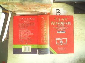 牛津高阶英汉双解词典:第4版 增补本