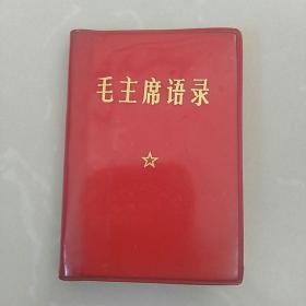 稀见版本一一战士出版社1972年印~《毛主席语录》。≈〈1967年9月北京第一版,1972年IO月第三次印刷〉
