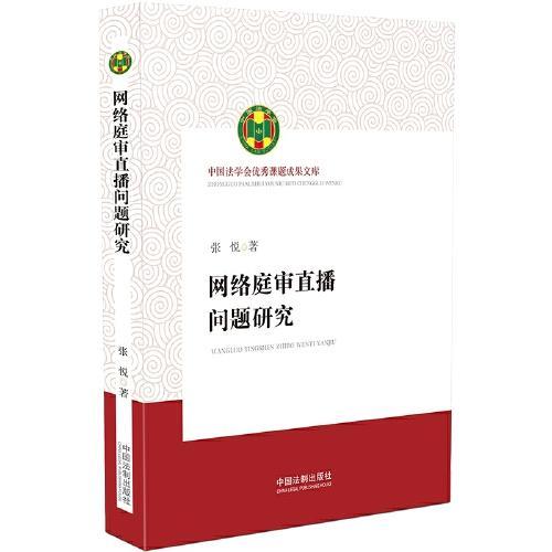 网络庭审直播问题研究(中国法学会优秀课题成果文库)