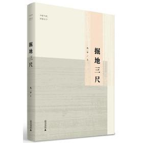 中国当代原创文学掘地三尺