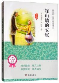 绿山墙的安妮(无障碍阅读名师导读版)/阳光阅读青少年励志经典文库