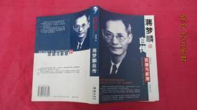蒋梦麟自传:西潮与新潮