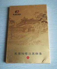 明信片——武侯祠蜀汉英雄像 壹(13张)