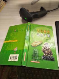 玉石鉴赏完全手册