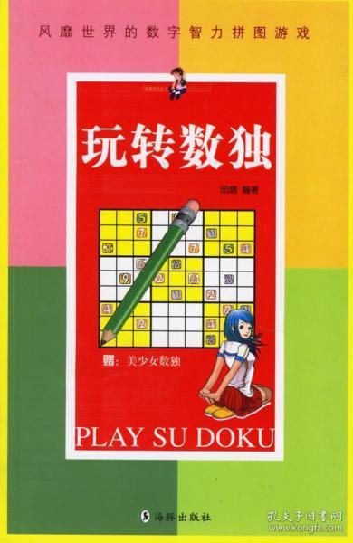 玩转数独——妙趣横生的语言启蒙和训练游戏