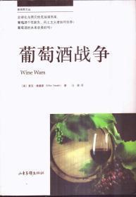 葡萄酒战争