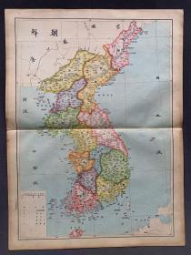 晚清丁未年 大清舆地学会刊印 《朝鲜》彩色地图一张(尺寸:46*34厘米,比例尺:二百五十一万七千五百分之一)