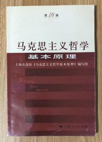 马克思主义哲学基本原理(第10版) 978-7-208-07683-9