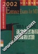 2002年MBA入学考试语文应试指导与模拟试题[平装]