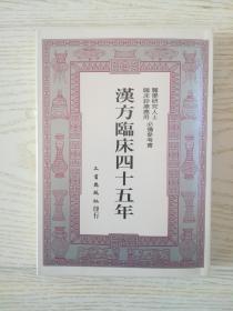 汉方临床四十五年