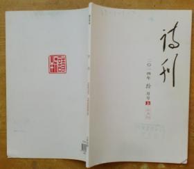 诗刊 2014年10月号(上半月刊)