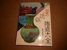 景德镇陶瓷大全-精装初版