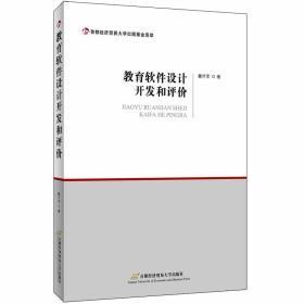 教育軟件設計開發和評價
