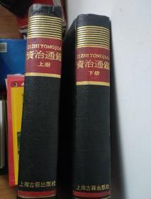 资治通鉴上下(1987年一版一印)资治通鑑上下册全1987年
