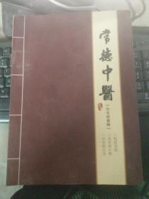 常德中医(治未病专辑)