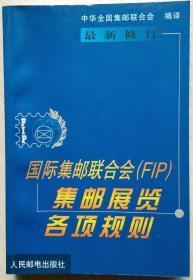 国际集邮联合会(FIP)集邮展览各项规则