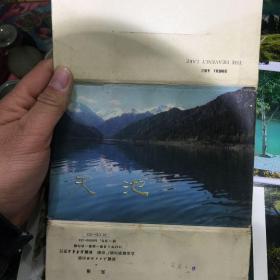 天池明信片十五张
