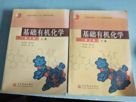 基础有机化学(第三版)上下册