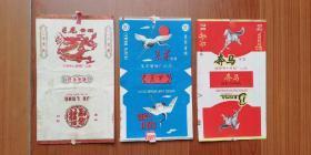烟标(共三枚):巨龙(商丘)、晨芳(保定)、奔马(德州)!