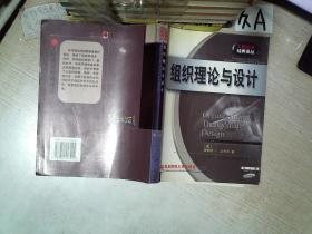 组织理论与设计 第六版 中译本.