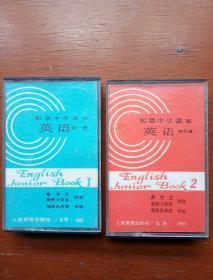 80年代老磁带:初级中学课本英语第一册、第二册(合售)