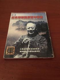 纪念陈毅诞辰百年书画