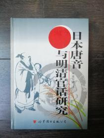 日本唐音与明清官话的研究
