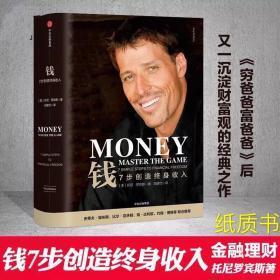 钱     7步创造终身收入 美 托尼罗宾斯 书 专访巴菲特原则 瑞达利欧