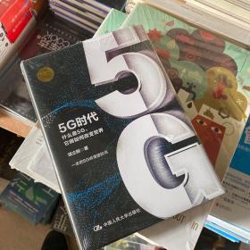 5G时代:什么是5G,它将如何改变世界
