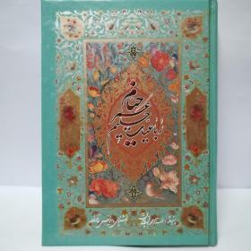 鲁拜集 外文原版,英文 德文 法文 阿拉伯文