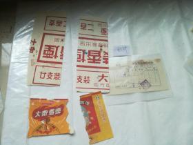 历史文献五十年代残烟标四张,背面是计开条,另一张是1959年买大众烟发票