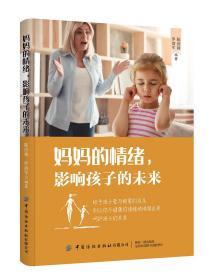 妈妈的情绪,影响孩子的未来