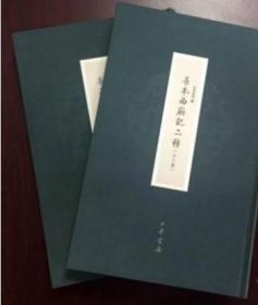 善本西厢记二种16开精装 全二册