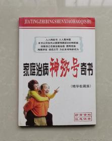 家庭治病神效号奇书高清印刷