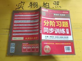 金榜图书 2019 李永乐·王式安考研数学分阶习题 同步训练(数学一)