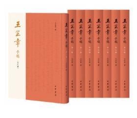 王芷章手稿16开精装 全八册 原箱装