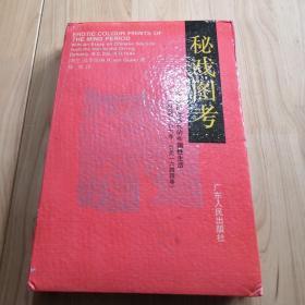 秘戏图考:附论汉代至清代的中国性生活 (精装全本,一版一印,仅印1千册)