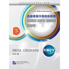 尔雅中文高级商务汉语阅读教程下册