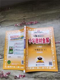 小学教材全解三年级语文下北师大版工具版2019春