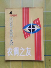 农调之友【1988年 第 一 期】    创刊号