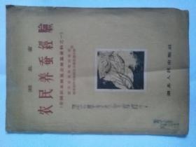 湖北省农民养蚕经验
