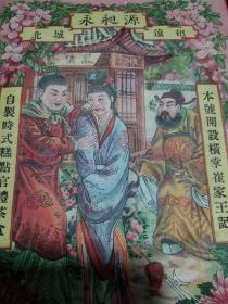 民国   凤仪亭广告画