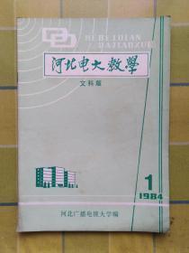河北电大教学文科版 【1984年 第一期】   创刊号