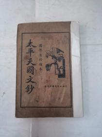 民国书太平天国文钞(没有版权)(书以图片为谁)